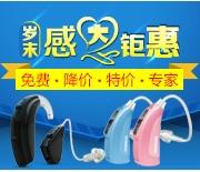 欢度国庆 感恩重阳-助听器大优惠!