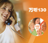万听130-普及型高档助听器