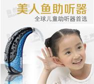 美人鱼助听器--全球儿童助听器首选