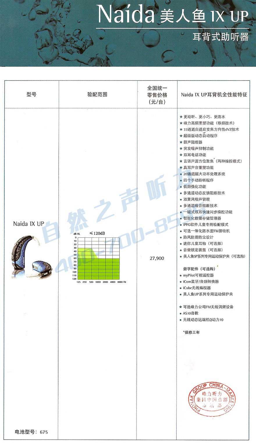 瑞士峰力助听器价格表_美人鱼9 UP(耳背式助听器)