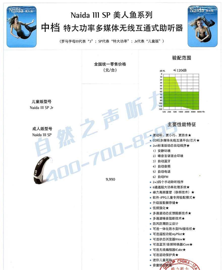 瑞士峰力助听器价格表_美人鱼3 SP(特大功率助听器)