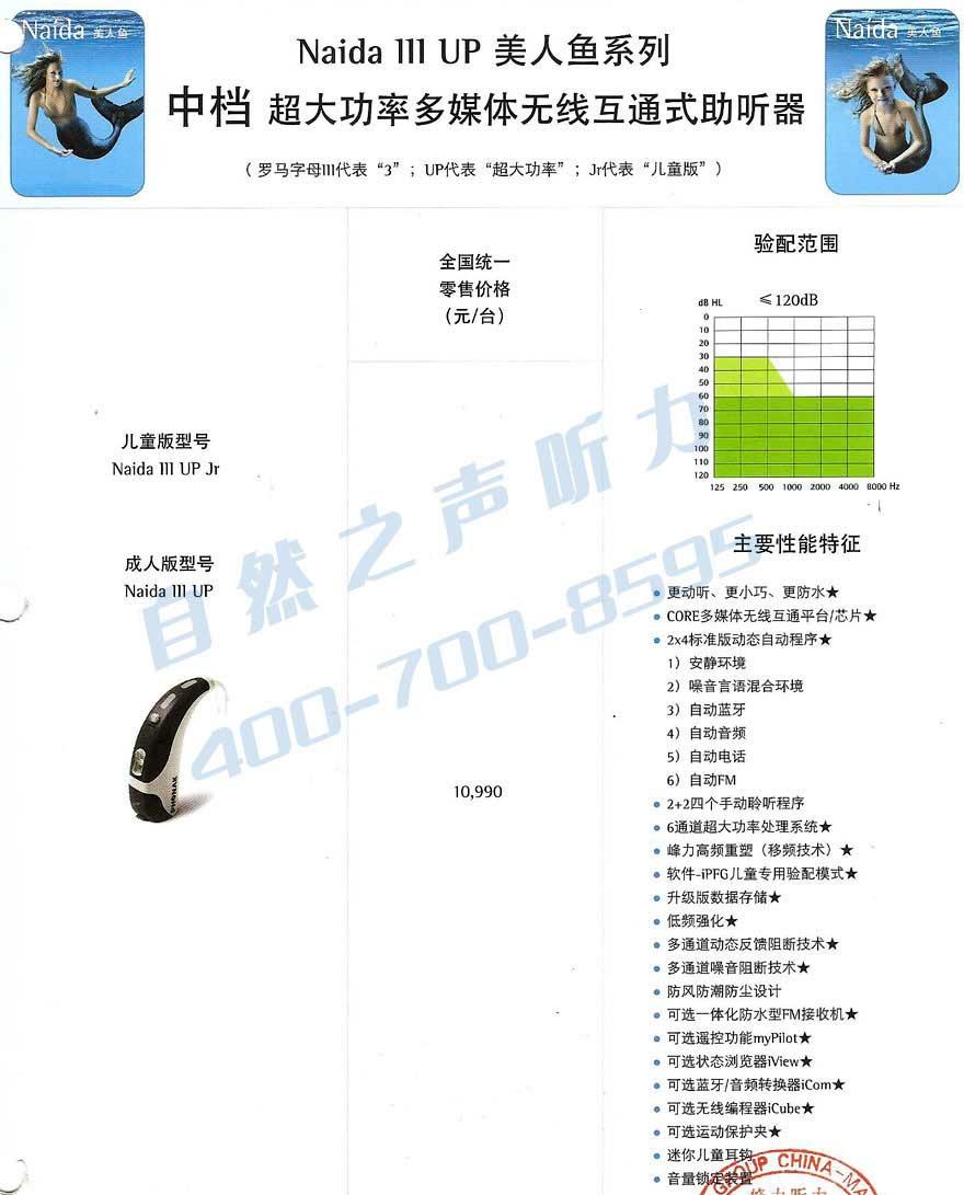 瑞士峰力助听器价格表_美人鱼3 UP(超大功率助听器)