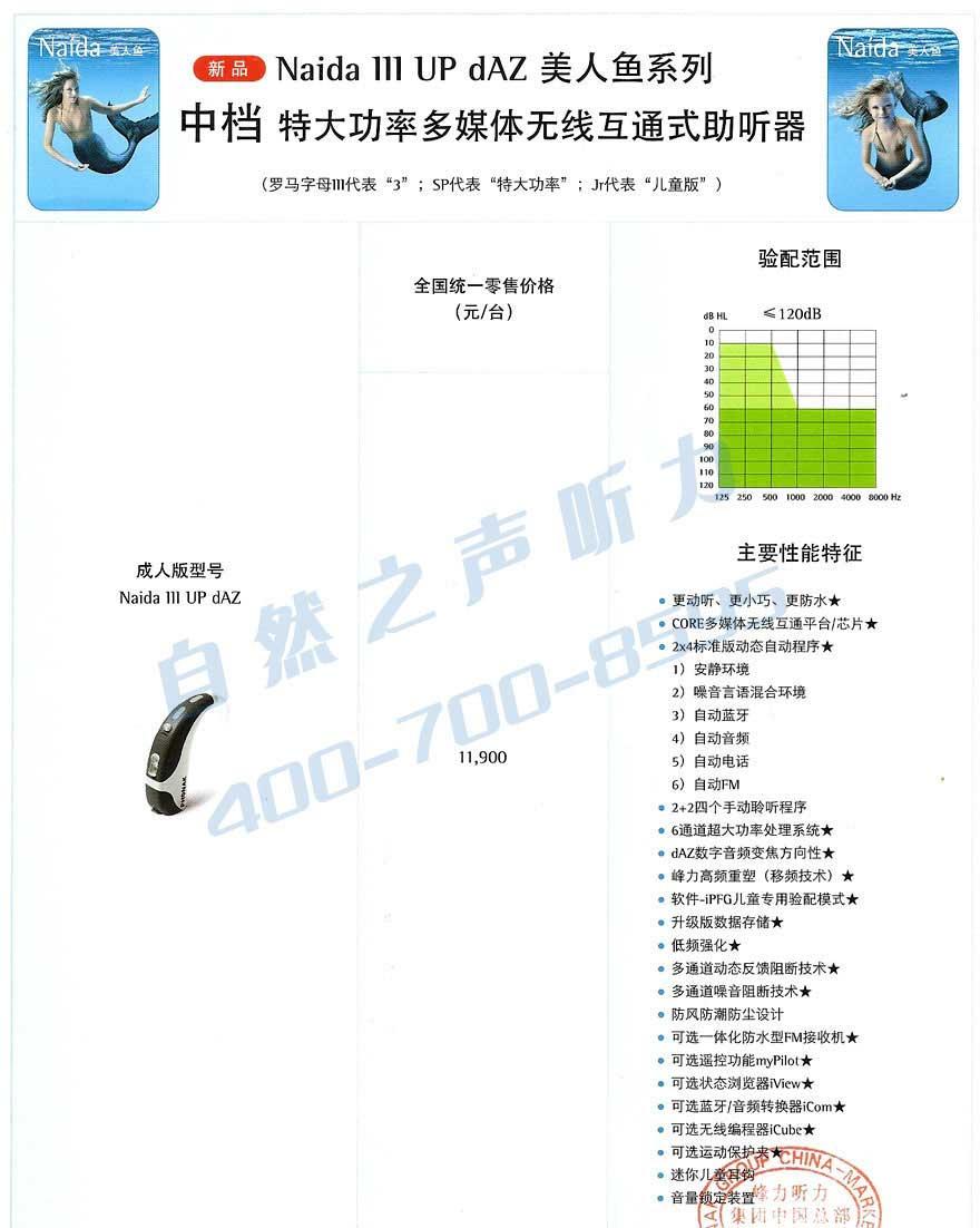 瑞士峰力助听器价格表_美人鱼3 UP dAZ(特大功率多媒体无线互通助听器)