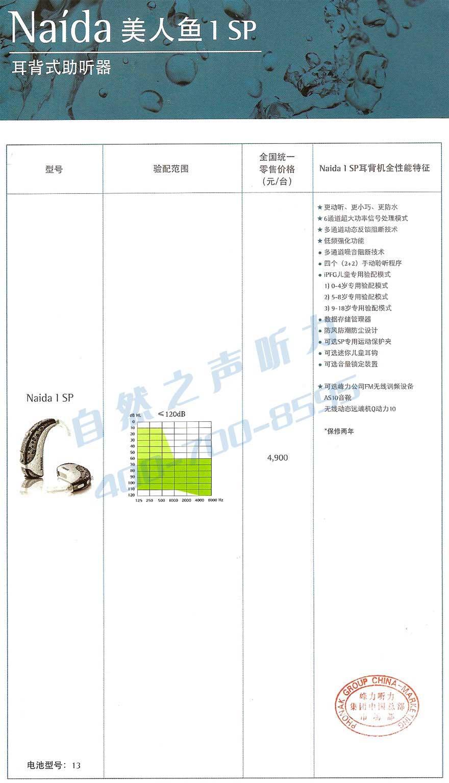 瑞士峰力助听器价格表_美人鱼1 SP(耳背式助听器)