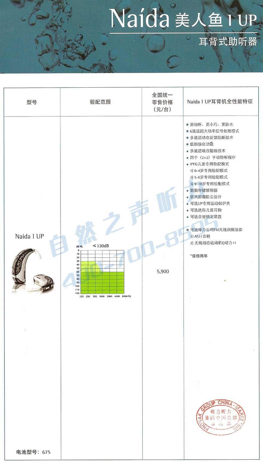 瑞士峰力助听器价格表_美人鱼1 UP(耳背式助听器)