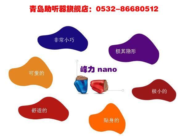 青岛助听器旗舰店:0532-86680512