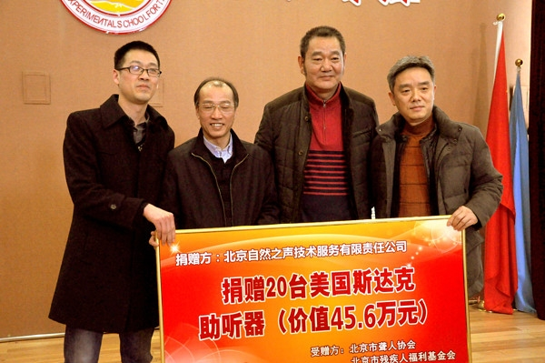 自然之声助听器全国连锁集团总经理丁浩先生出席捐赠仪式